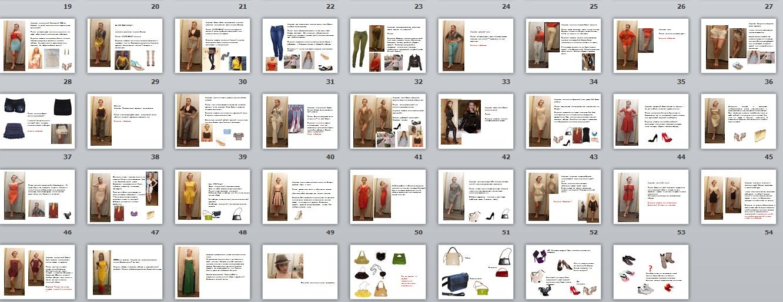 разбор гардероба он-лайн